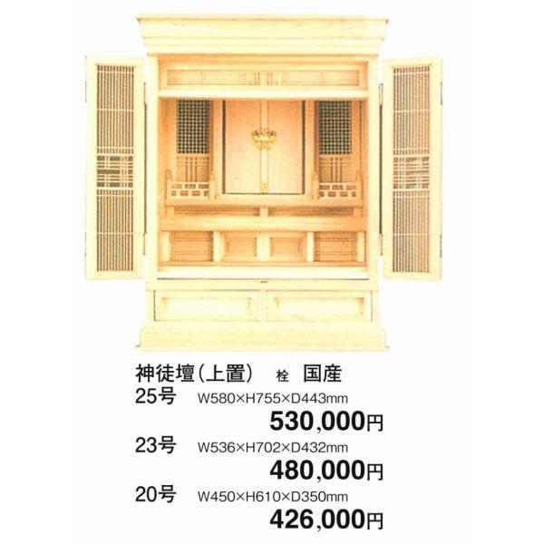 モダン仏壇 神徒壇 上置 栓 25号 W580xH755xD443  国産