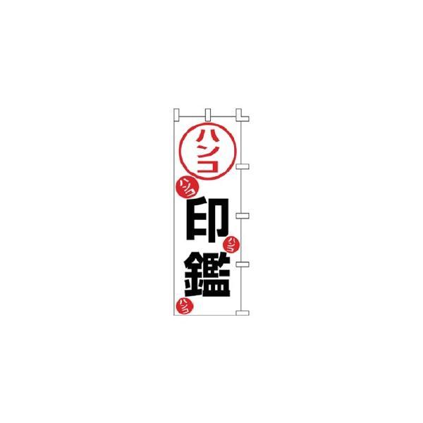 のぼり ハンコ 印鑑