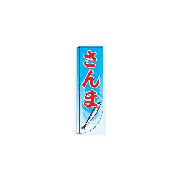 Rフラッグ さんま 【受注生産品/納期約2週間】