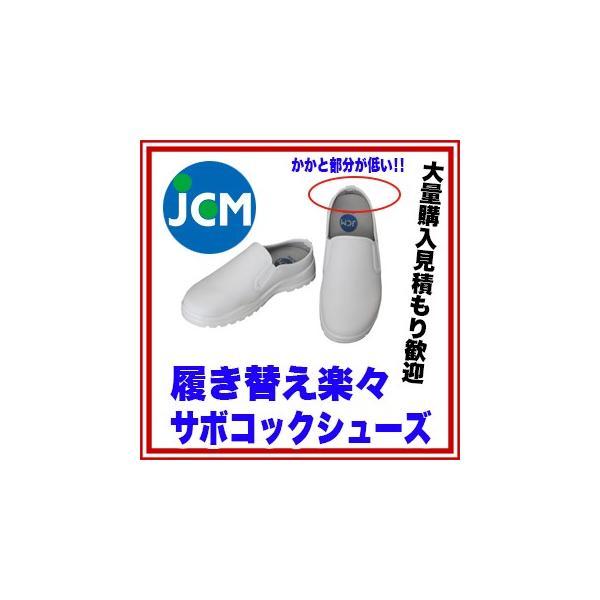 jcm サボコックシューズ 白 [棚番号:B-2] 22cm厨房用 店舗用 業務用 靴
