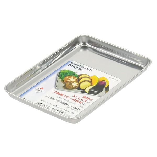 パール金属 ステンレス製調理トレー<M>215×150×15mm