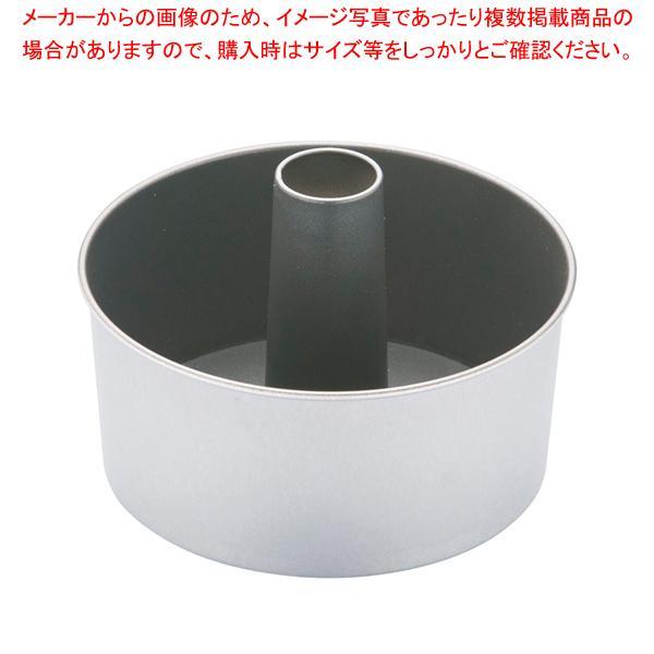 【まとめ買い10個セット品】SAストロングコート シフォンケーキ型 底取 20cm