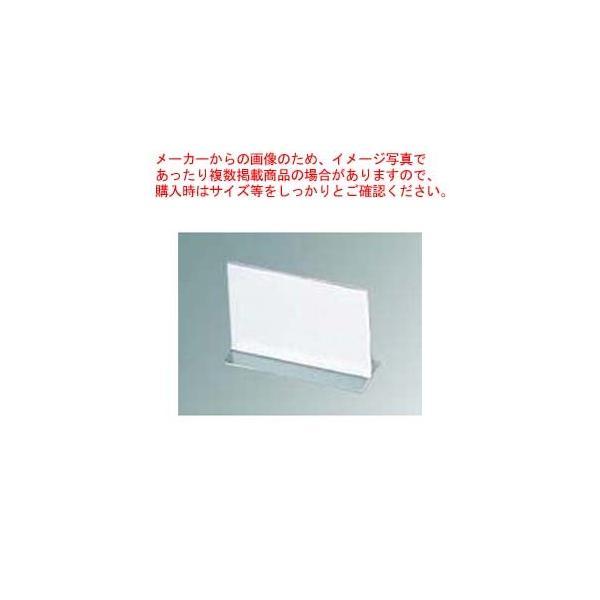 【まとめ買い10個セット品】 メニュー立て T-2 185×130【 メニュー・卓上サイン 】