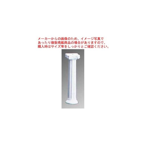 【まとめ買い10個セット品】 樹脂製 ウェディングケーキピラー Cタイプ FB922【 ビュッフェ・宴会 】