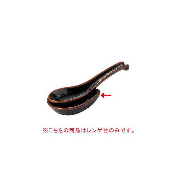 【まとめ買い10個セット品】和食器 ユ448-537 柚子天目 レンゲ台(小)【キャンセル/返品不可】