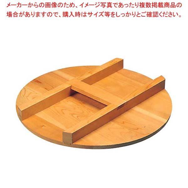 EBM さわら H型 木蓋 36cm