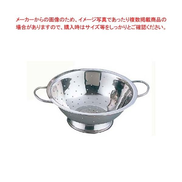サンダー ステンレス コランダーボール 3QT 24cm