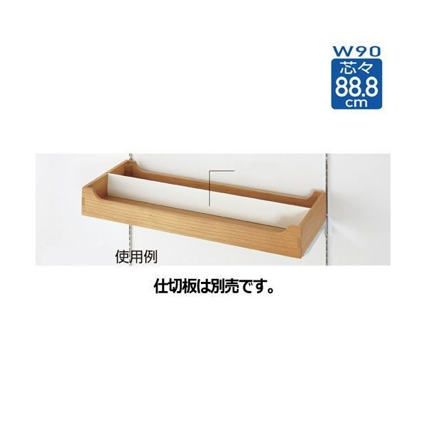 tumiki トレー棚セット W90cmタイプ トレー棚セット 【メーカー直送/代金引換決済不可】