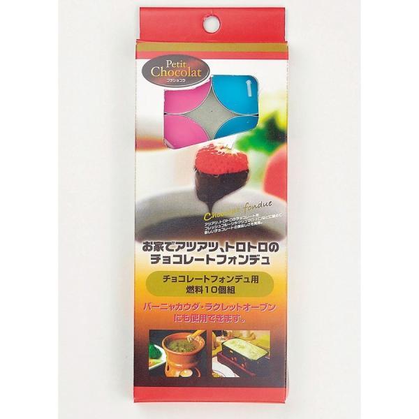 パール金属 プチショコラ チョコフォンデュ用カラー燃料10個組 調理器具 厨房用品 厨房機器 プロ 愛用
