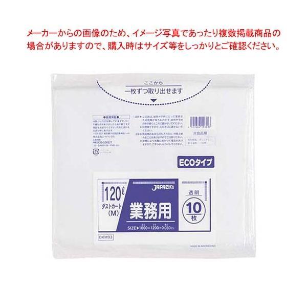 省資源ダストガードゴミ袋 120L(10枚入)