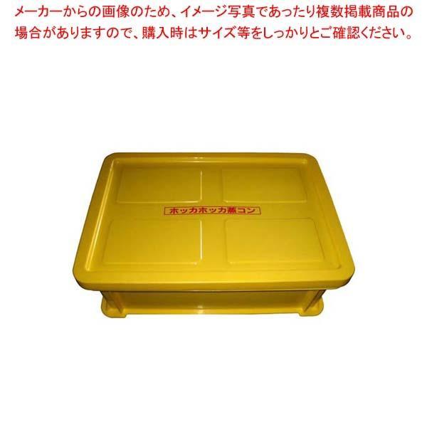 保温 コンテナー 茶碗蒸しコン SG-8-1 大