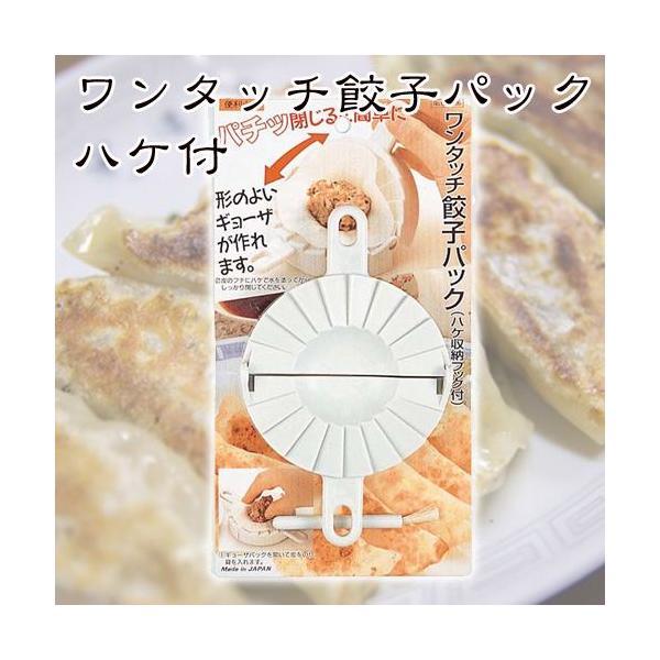 パール金属 便利小物 ワンタッチ餃子パック ハケ付 C-3496【】