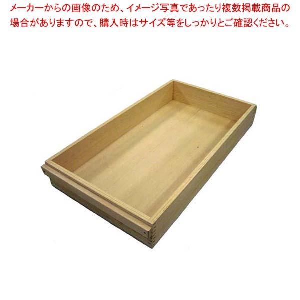 【まとめ買い10個セット品】 唐桧 餅箱 身(600×330×H90)