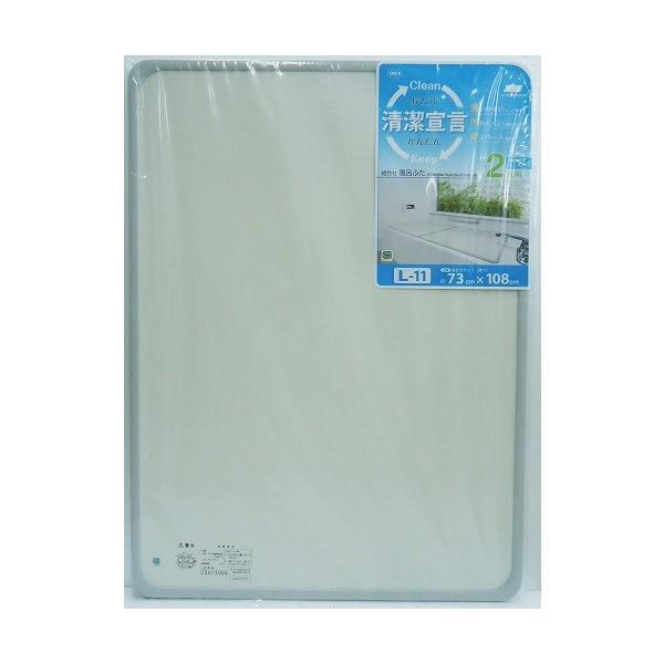 組合せ風呂ふた 浴槽対応サイズ75×110cm L-11 2枚組