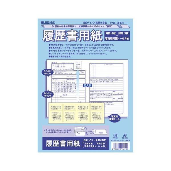 JIS対応履歴書用紙    SY23   【 事務用品 ノート 手書き伝票 履歴書 】