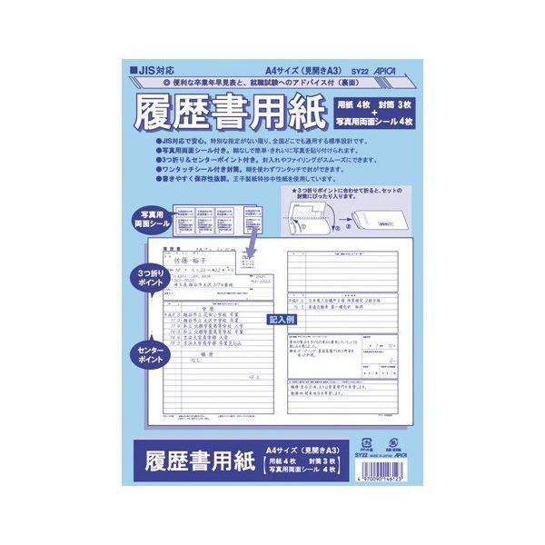 JIS対応履歴書用紙    SY22   【 事務用品 ノート 手書き伝票 履歴書 】
