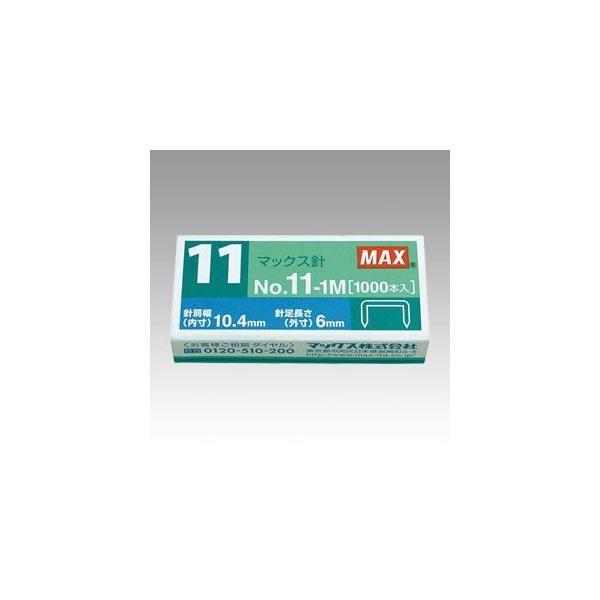 ホッチキス針  11号針・バイモ11用/バイモ80用  No.11−1M
