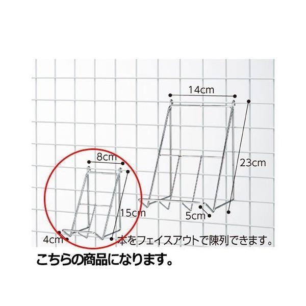 ネット用傾斜ブックフック W8×H15cm