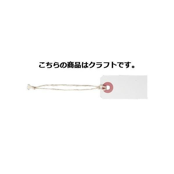 荷札スタイルさげ札(麻ひも付き+麻ひも無し) 小 クラフト 50枚