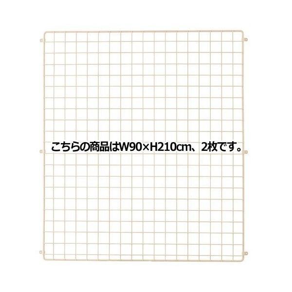 アルテン用バックネット ホワイト W90×H210cm用 2枚