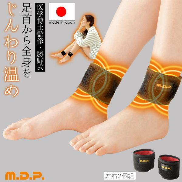 冷え取り 冷え症 冷房 対策 足首サポーター 足くび温快 左右セット 勝野式|meidai-y