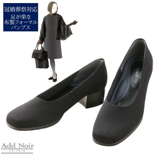 ブラックフォーマル葬式冠婚葬祭パンプス靴布製幅広4E