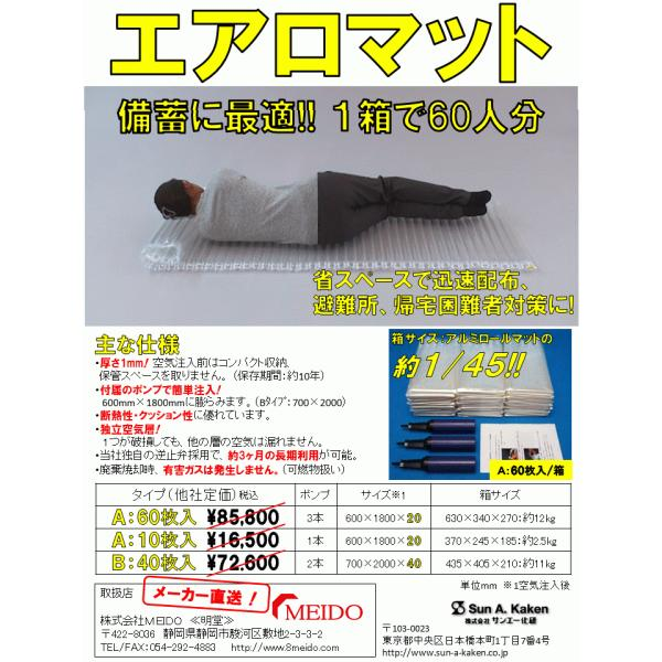 災害時用エアマット エアロマット(Aタイプ20mm:60枚入)|meido|02