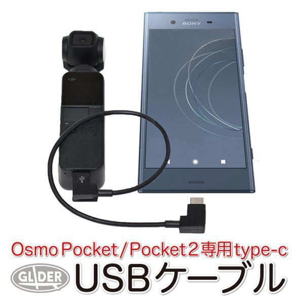 DJI Osmo Pocket 変換ケーブル (type-C) USB type-C対応スマホ&タブレット用 (mj61) 接続 ケーブル データ転送 画面転送 OSMPKT