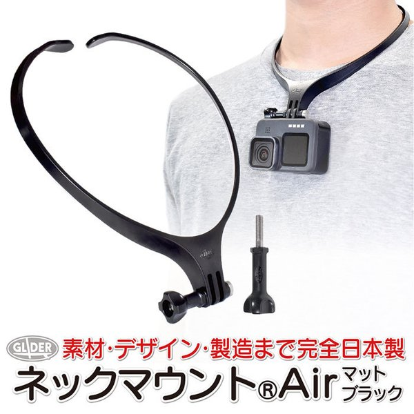  GoPro 用 アクセサリー ネックマウント Air マットブラック ネックハウジングマウント ネ…