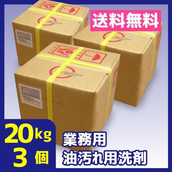 業務用油汚れ用洗剤 アルカリ性 20kg 3個 無色透明 送料無料 アラウAB|meikenshop
