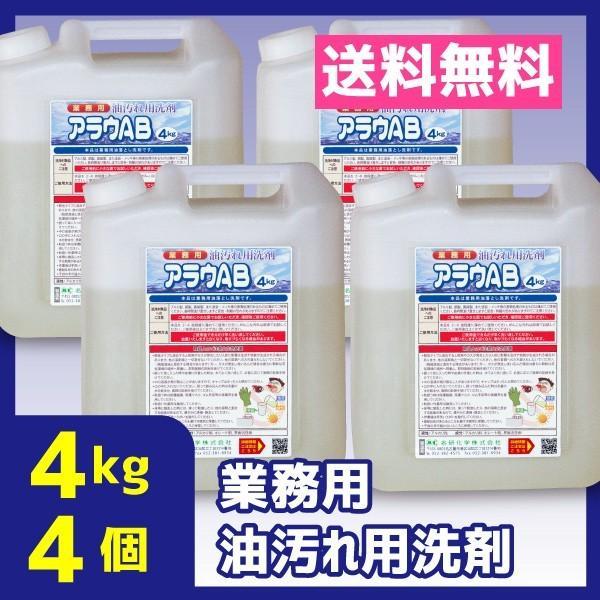 業務用油汚れ用洗剤 アルカリ性 4kg 4個 無色透明 送料無料 アラウAB meikenshop