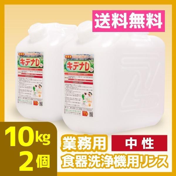 業務用食器洗浄機リンス 10kg 2個 中性 送料無料 食洗機 キデナD|meikenshop