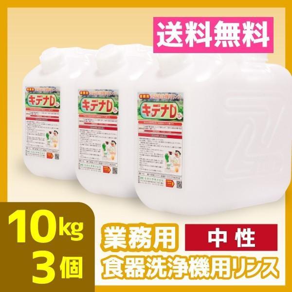 業務用食器洗浄機リンス 10kg 3個 中性 送料無料 食洗機 キデナD|meikenshop
