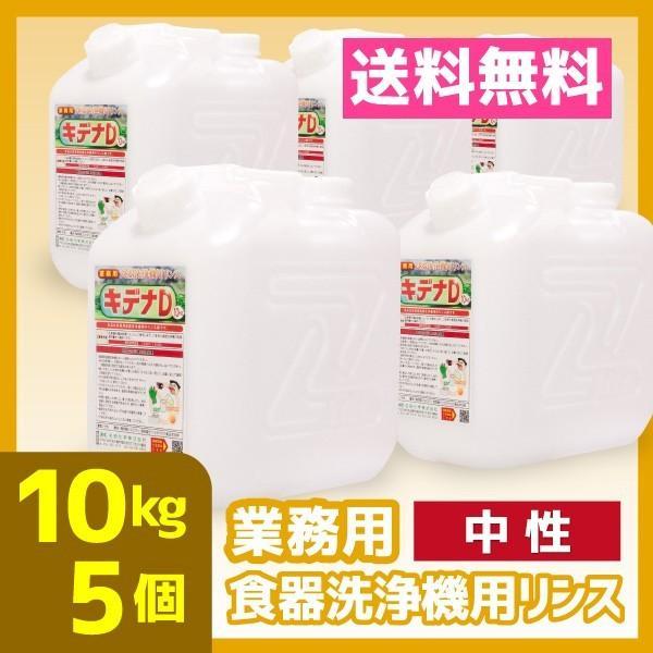 業務用食器洗浄機リンス 10kg 5個 中性 送料無料 食洗機 キデナD|meikenshop