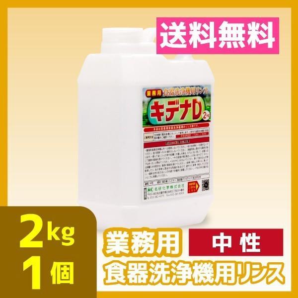 業務用食器洗浄機リンス 2kg 1個 中性 送料無料 食洗機 キデナD|meikenshop