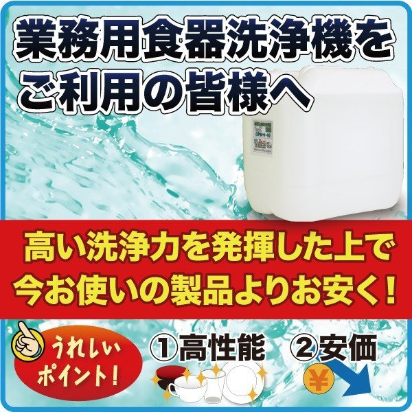 業務用 食器洗浄機 食洗器 洗剤 送料無料 22kg 4個 アルカリ性 オセナS-B|meikenshop|02