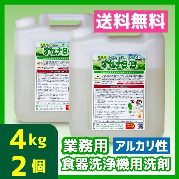 業務用 食器洗浄機 食洗器 洗剤 送料無料 4kg 2個 アルカリ性 オセナS-B|meikenshop