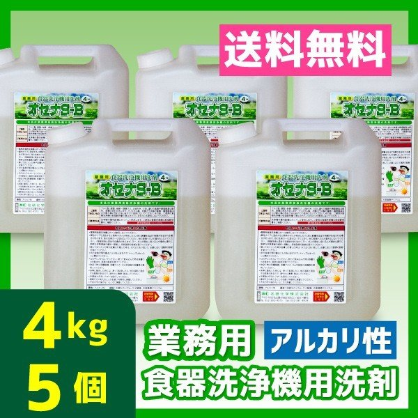 業務用 食器洗浄機 食洗器 洗剤 送料無料 4kg 5個 アルカリ性 オセナS-B|meikenshop