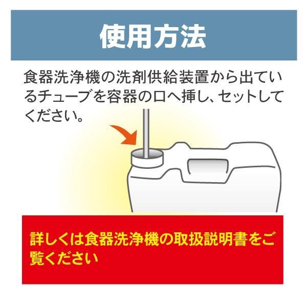 業務用 食器洗浄機 食洗器 洗剤 送料無料 4kg 5個 アルカリ性 オセナS-B|meikenshop|05