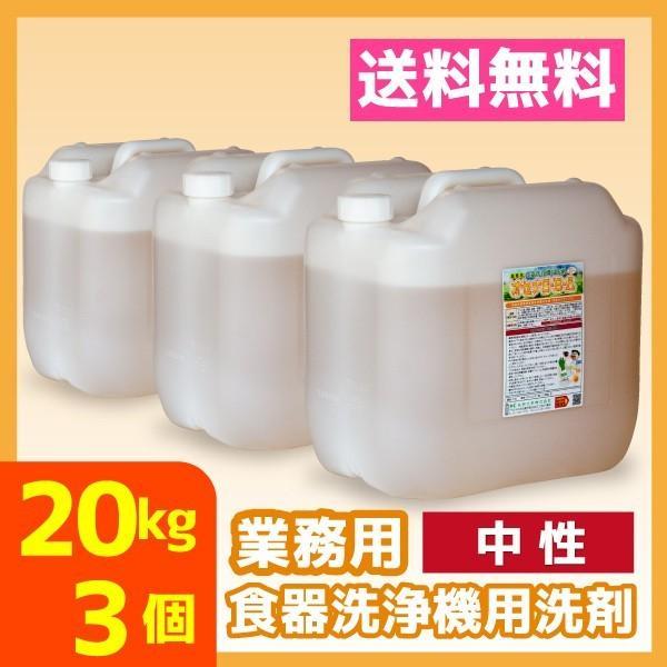 業務用 食器洗浄機 食洗器 洗剤 送料無料 20kg 3個 中性 オセナS-B-A meikenshop