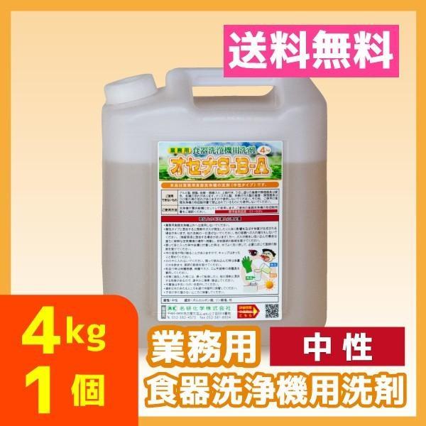 業務用 食器洗浄機 食洗器 洗剤 送料無料 4kg 1個 中性 オセナS-B-A|meikenshop