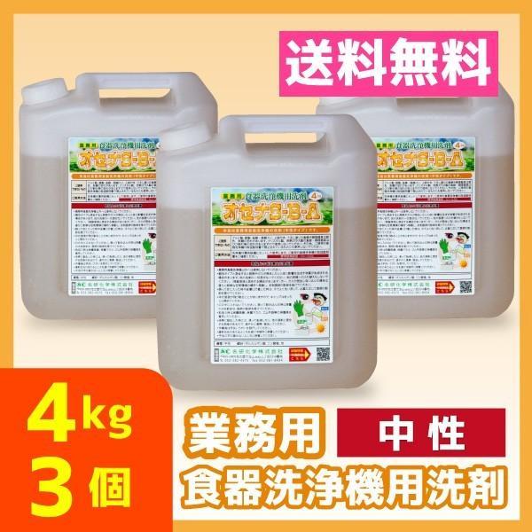 業務用 食器洗浄機 食洗器 洗剤 送料無料 4kg 3個 中性 オセナS-B-A|meikenshop