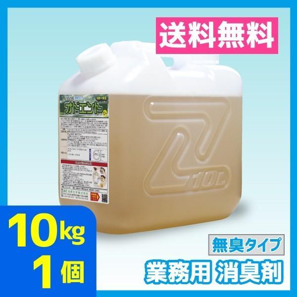 高性能消臭剤 弱アルカリ性 10kg 1個 無臭タイプ 送料無料 強力 オドエント|meikenshop