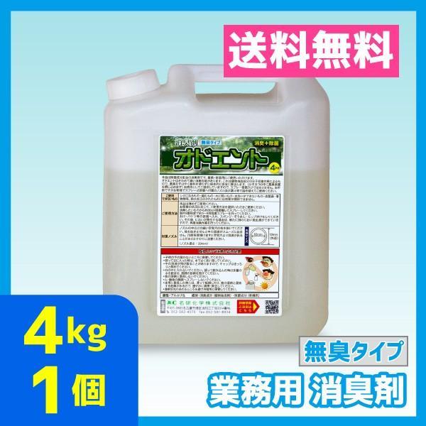高性能消臭剤 弱アルカリ性 4kg 1個 無臭タイプ 送料無料 強力 オドエント|meikenshop