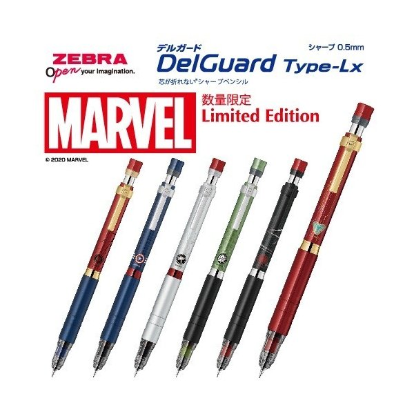 マーベル デルガード 限定シャープペン タイプLx 0.5mm