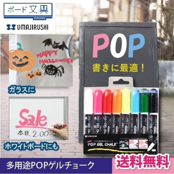 馬印 POPゲルチョーク 8色セット イベント 窓ガラス 黒板 看板用文具