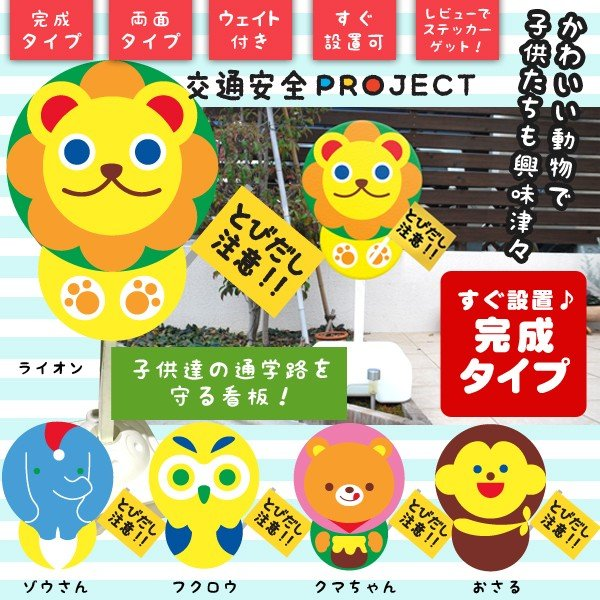 ≪完成タイプ両面≫飛び出し注意看板・飛び出し坊や 安全標識 通学路 道路標識 交通安全看板 子供と手作り 交通安全教材 両面印刷|meiku-kanban