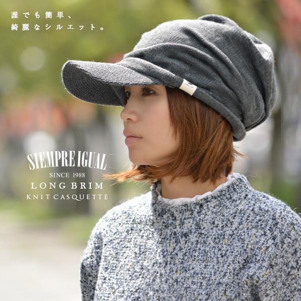 男女兼用ユニセックスニットキャスケット小顔効果抜群ニット帽帽子ニットキャップつば付きつば長ロングブリムボリューム小顔すっぴん隠し