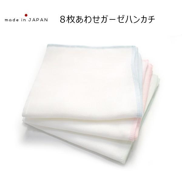 ガーゼハンカチ 日本製 ガーゼ 生地 無地 8重 8枚重ね コットン 綿 白 マスク ハンドメイド用として ゆうメール便