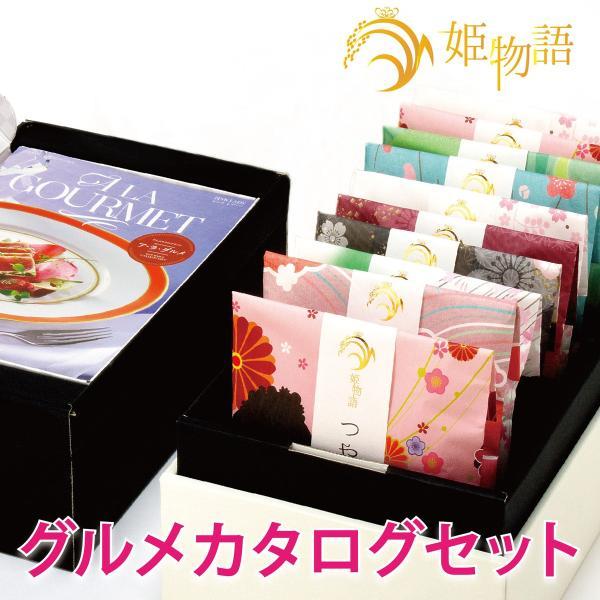 出産内祝いカタログギフト姫物語セット出産祝いお返し入学内祝い結婚内祝いピンクレディー日本の銘米の姉妹品